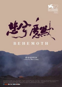 Behemoth_poster